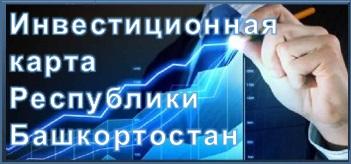Инвестиционная карта РБ